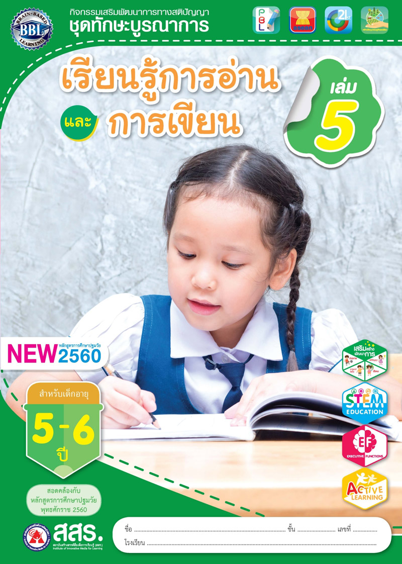 เรียนรู้การอ่านและการเขียน เล่ม 5