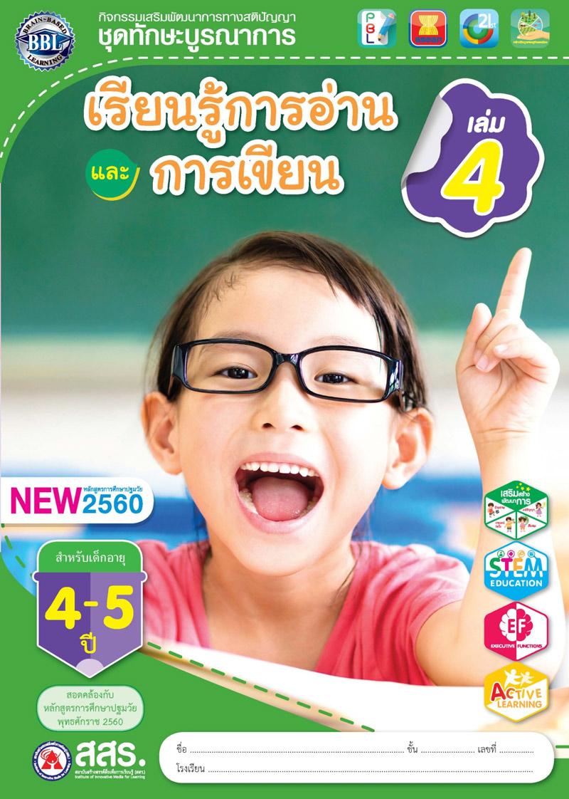 เรียนรู้การอ่านและการเขียน เล่ม 4