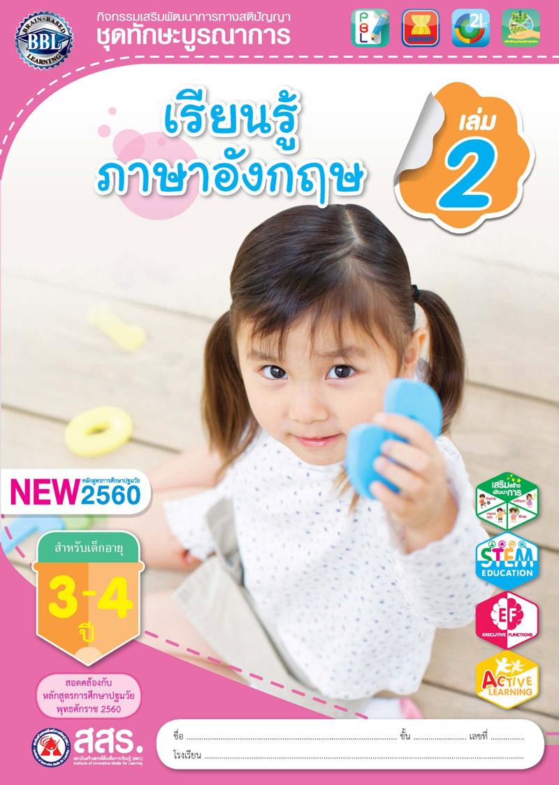 เรียนรู้ภาษาอังกฤษ เล่ม 2