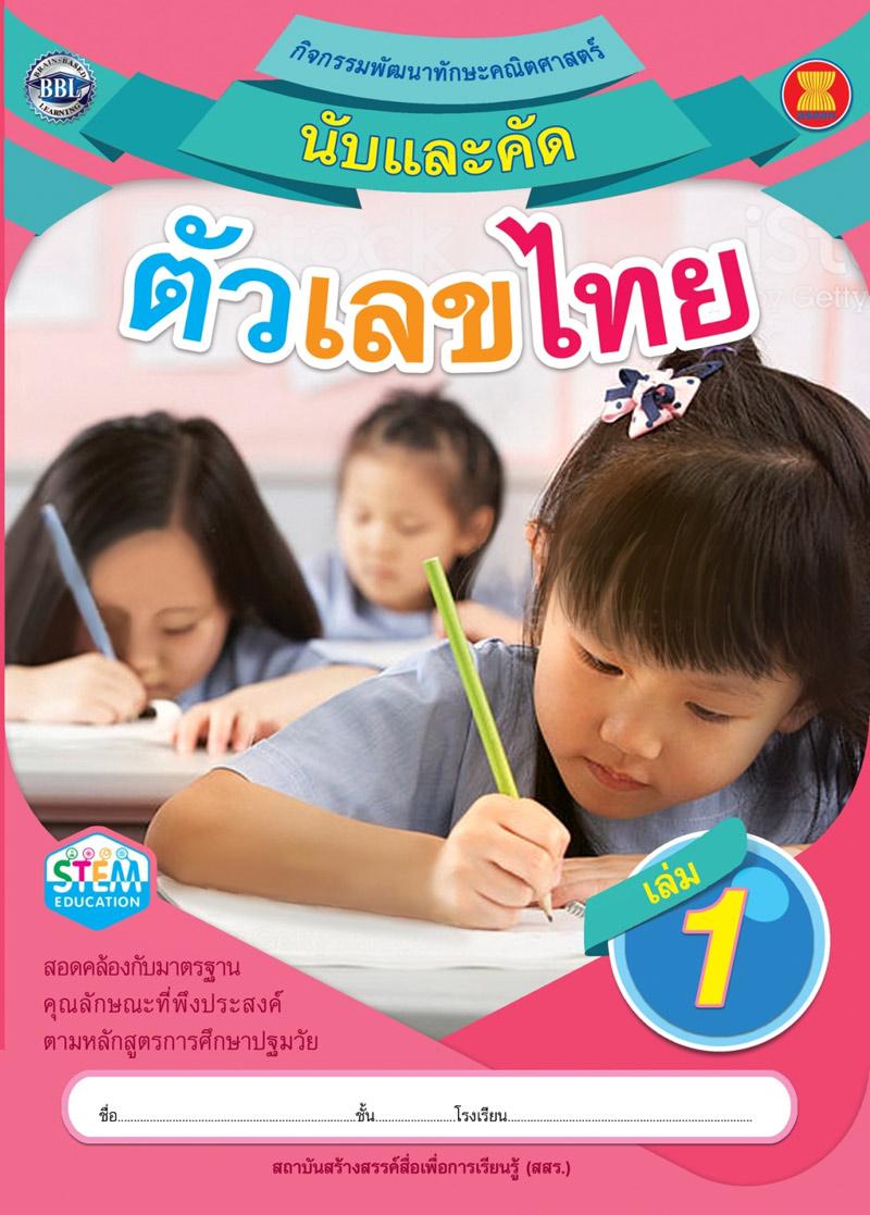 นับและคัดตัวเลขไทย เล่ม 1