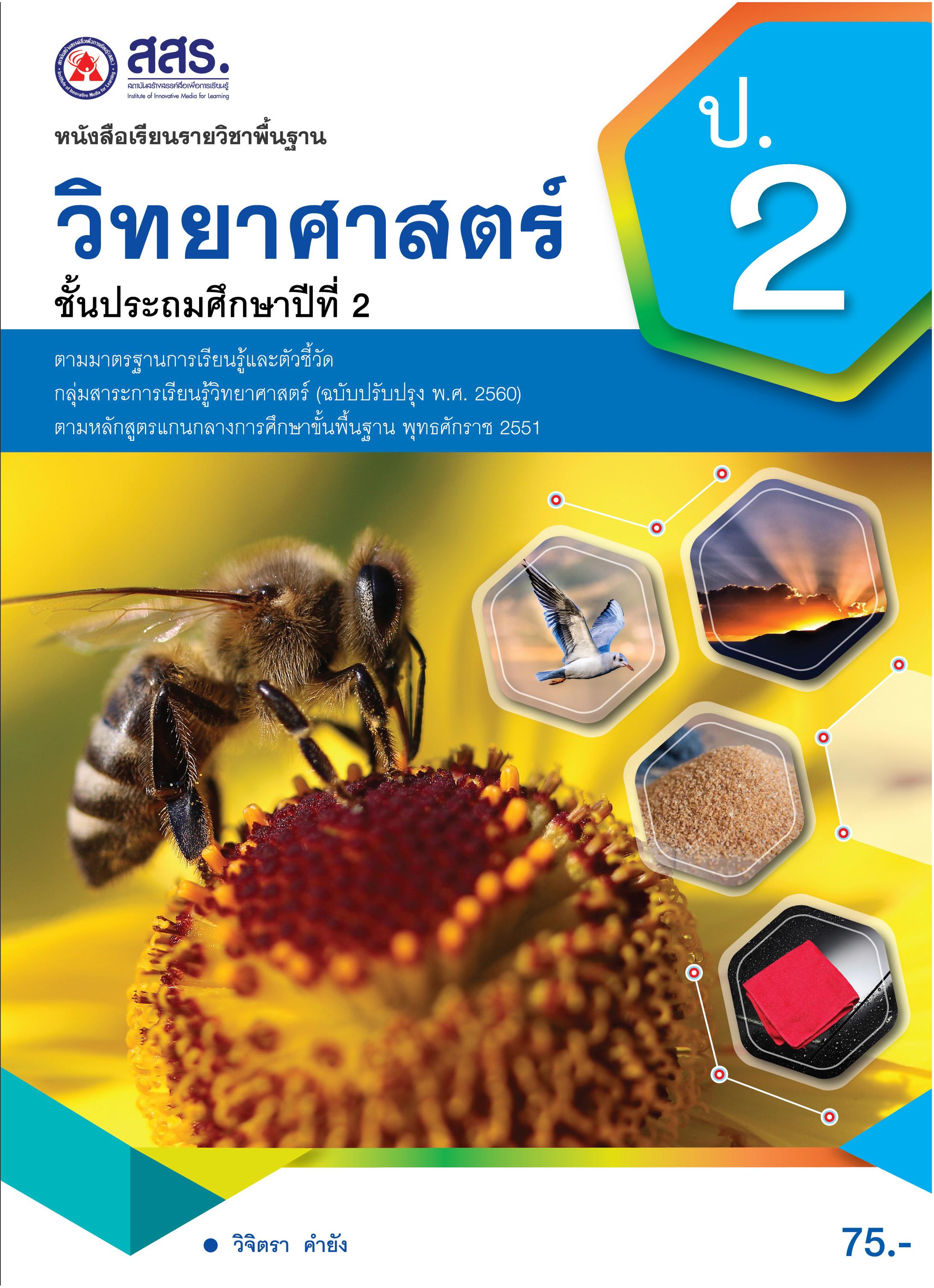 หนังสือเรียนรายวิชาพื้นฐาน วิทยาศาสตร์   ชั้นประถมศึกษาปีที่ 2 (ฉบับใบอนุญาตฯ)