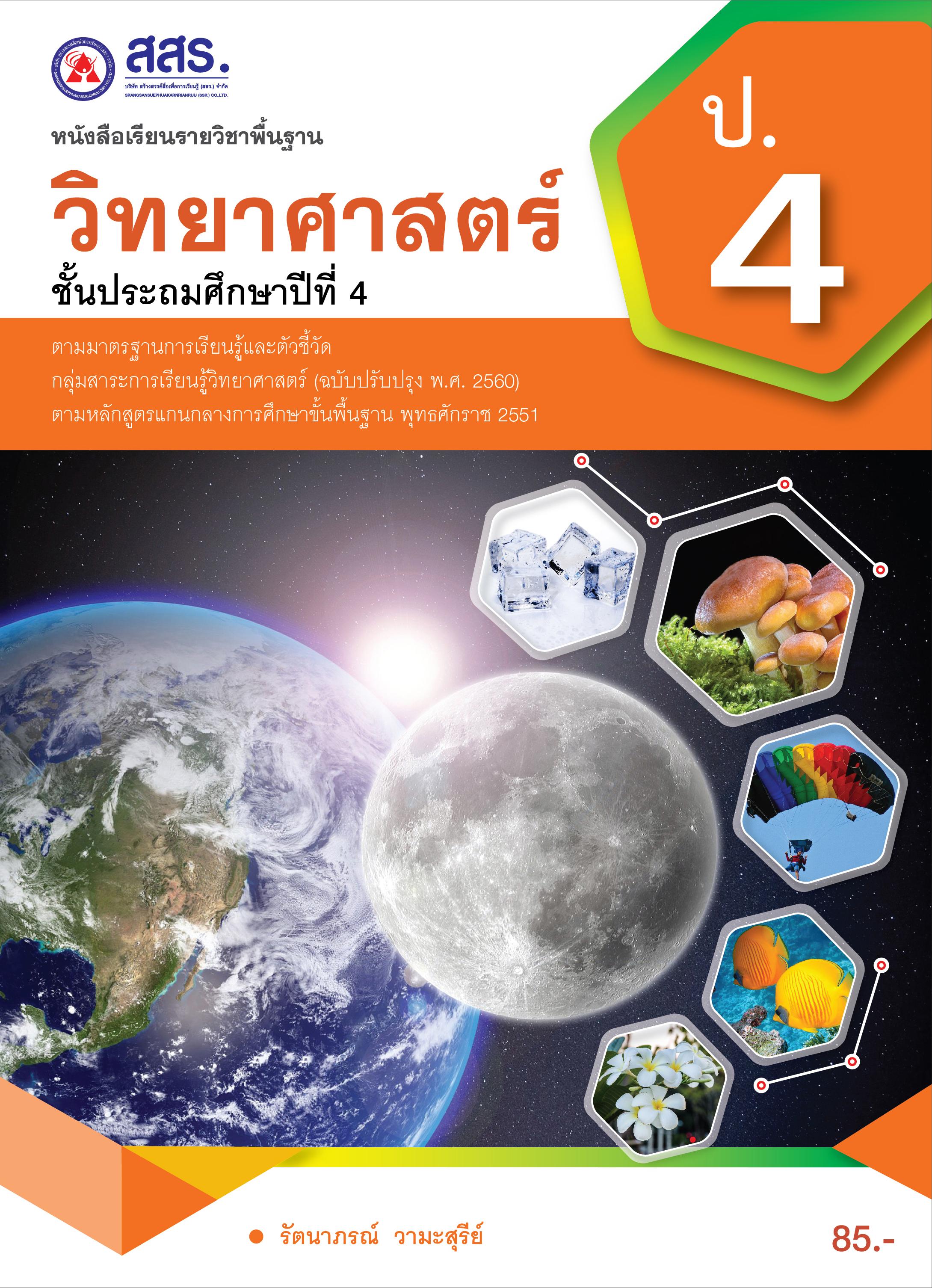 หนังสือเรียนรายวิชาพื้นฐาน วิทยาศาสตร์ ชั้นประถมศึกษาปีที่ 4 (ฉบับใบอนุญาตฯ)
