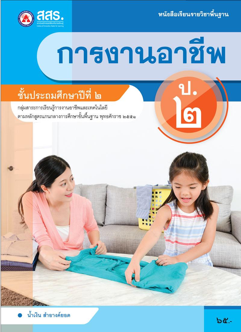 หนังสือเรียนรายวิชาพื้นฐาน การงานอาชีพ ป.2 (ฉบับใบประกันฯ)