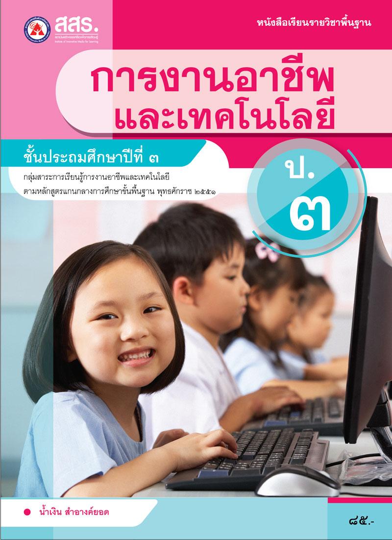 หนังสือเรียนรายวิชาพื้นฐาน การงานอาชีพและเทคโนโลยี ป.3 (ฉบับใบประกันฯ)