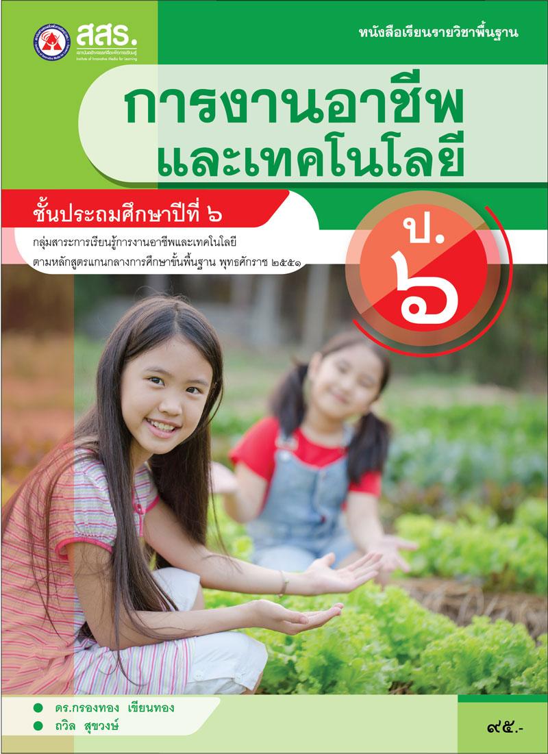 หนังสือเรียนรายวิชาพื้นฐาน การงานอาชีพและเทคโนโลยี ป.6 (ฉบับใบประกันฯ)